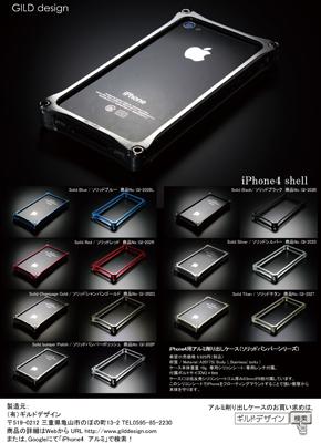 iPhone4バンパー広告