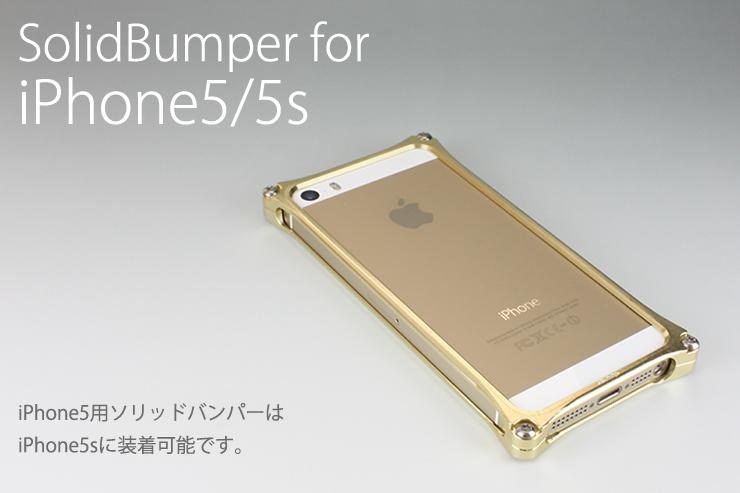 iPhone5/5s用のソリッドバンパーケース
