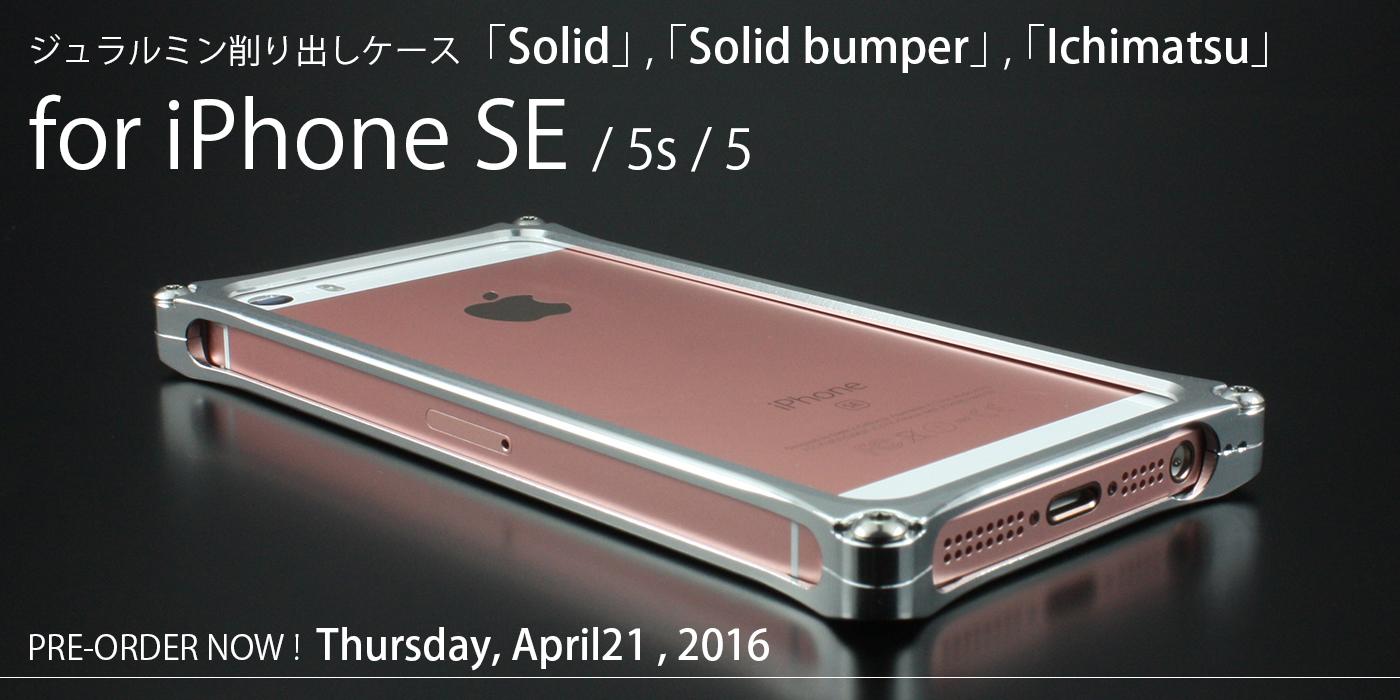 afa136f92a ギルドデザイン 『iPhone SE/5s/5』対応アルミ削り出しケース事前予約のお知らせ